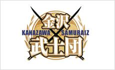 金沢 武士団